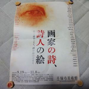 画家の詩、詩人の絵展覧会 平塚市美術館