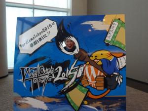 WordCamp Tokyo 2015 参加