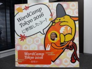 WordCamp Tokyo 2016に参加しました。